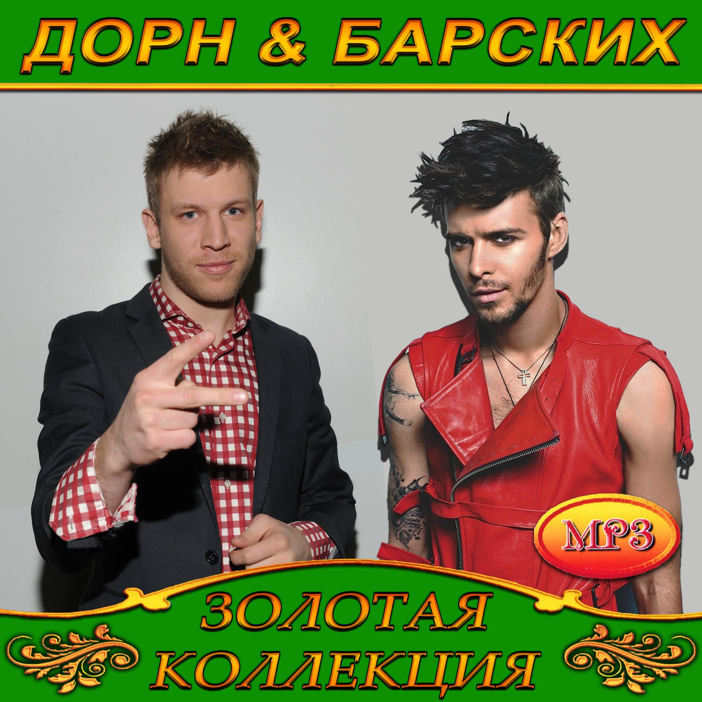 Иван Дорн & Макс Барских [mp3]