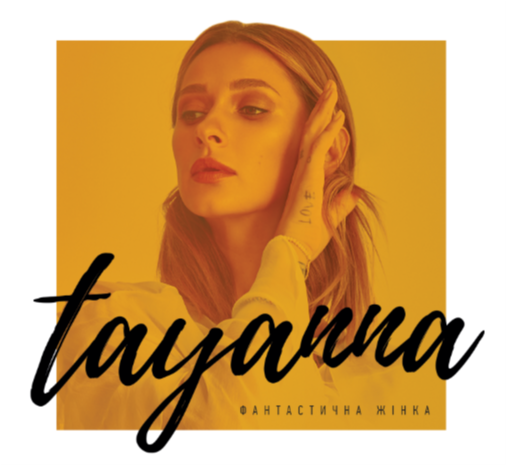 Tayanna — Фантастична Жінка (2019) (digipak)