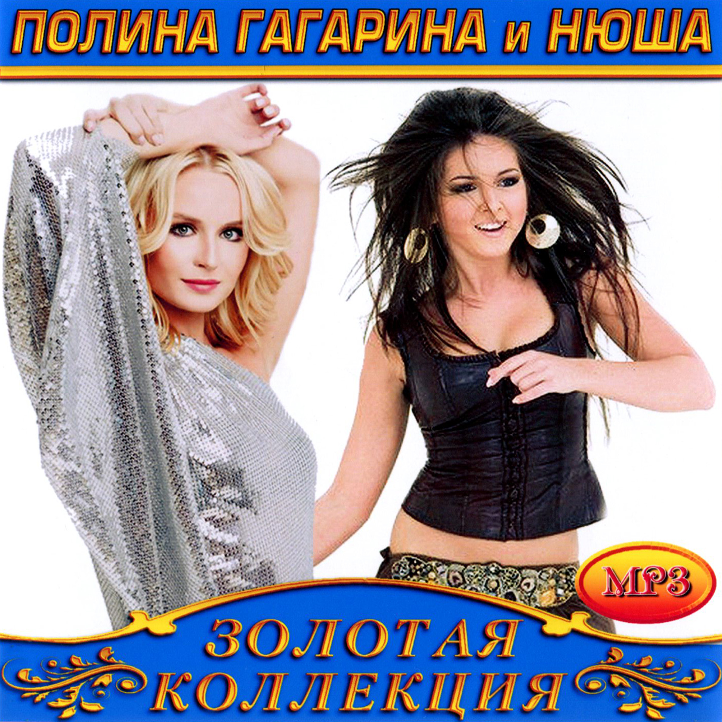 Полина Гагарина & Нюша [mp3]