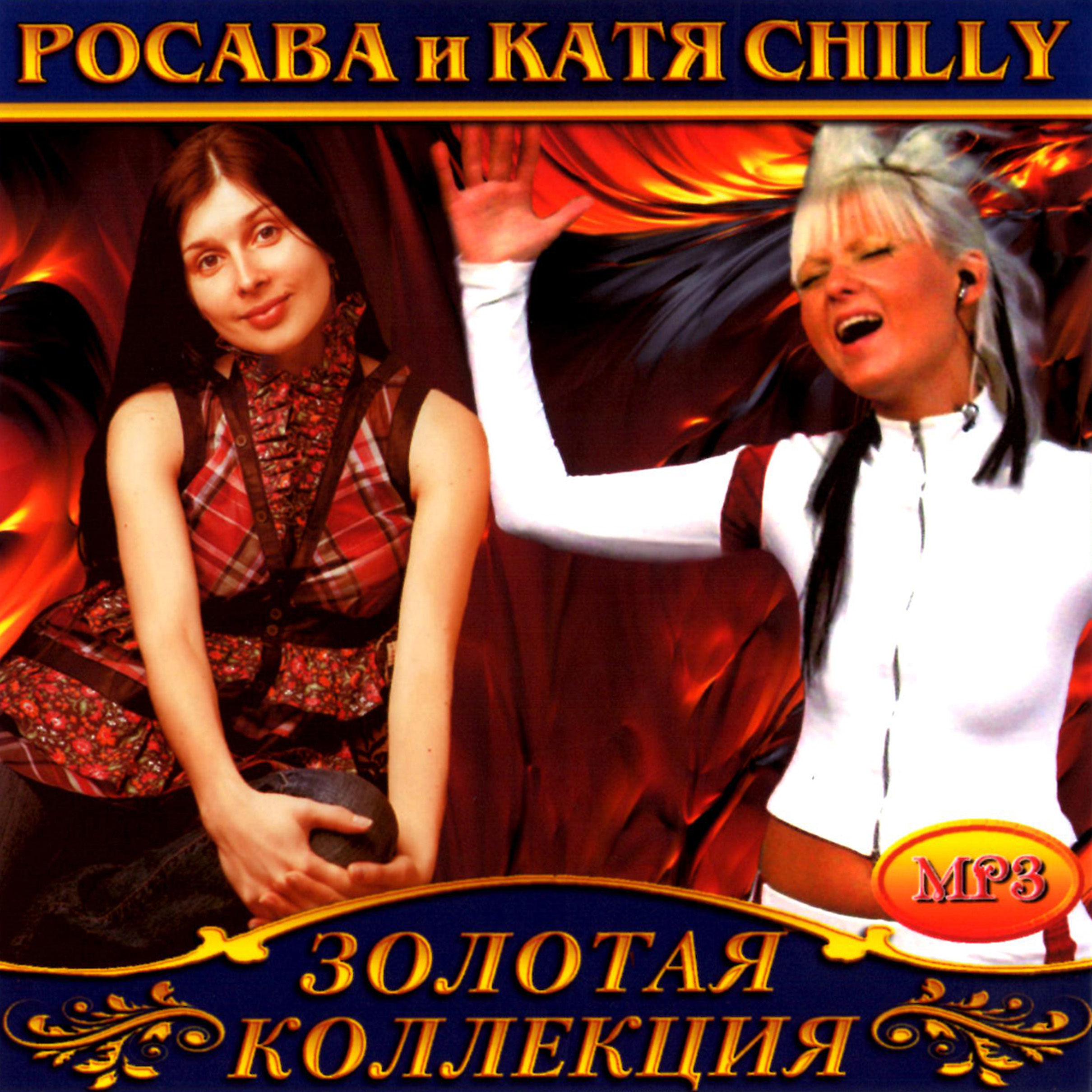 Росава & Катя Chilly [mp3]