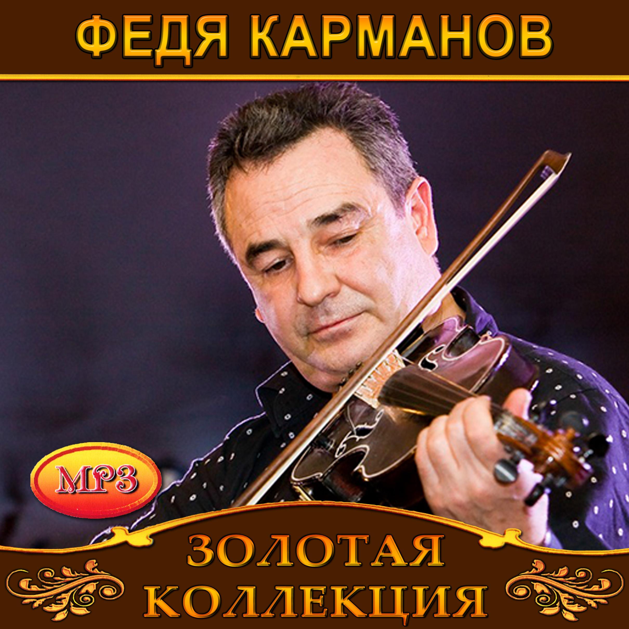 Федя Карманов [mp3]