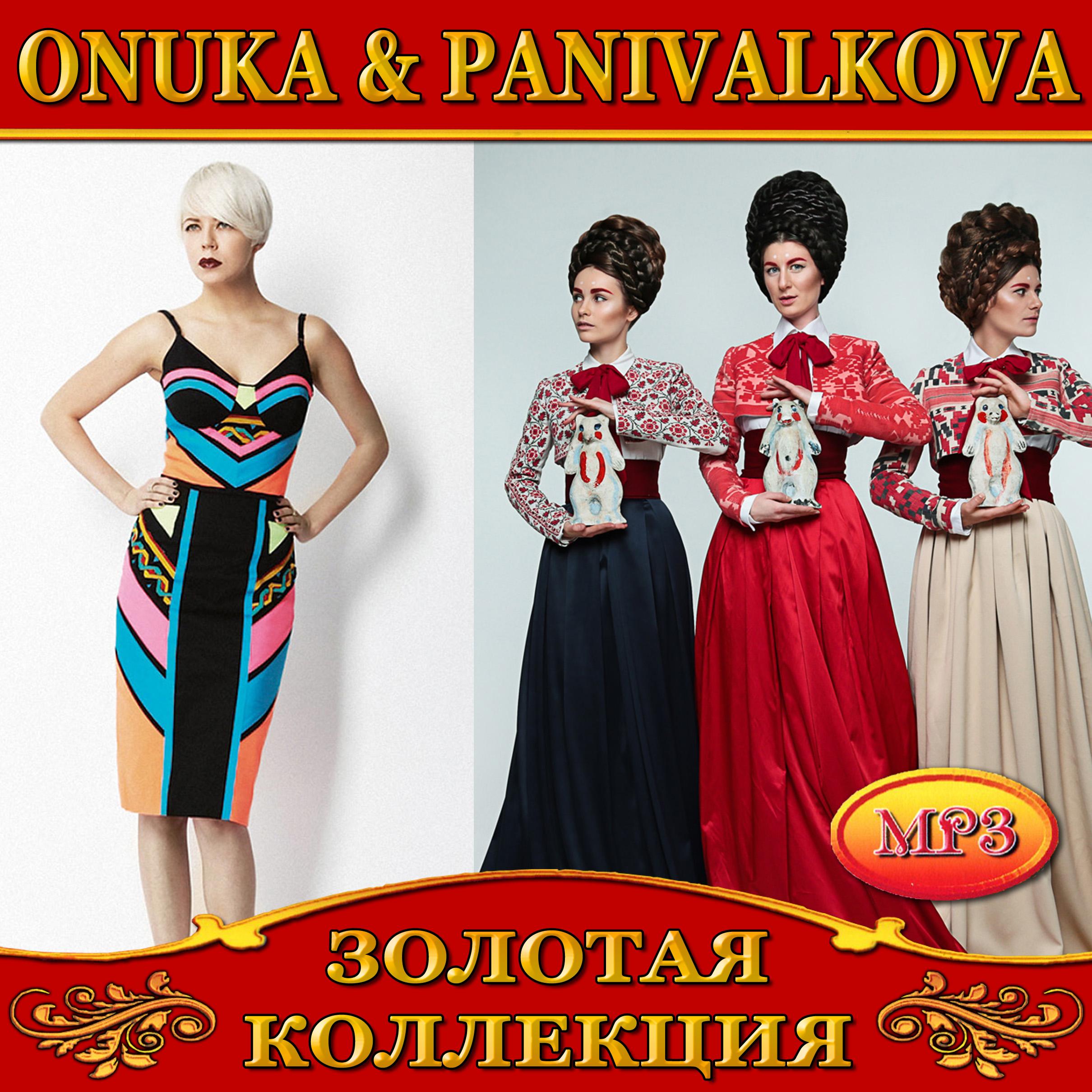 Onuka & Panivalkova [mp3]