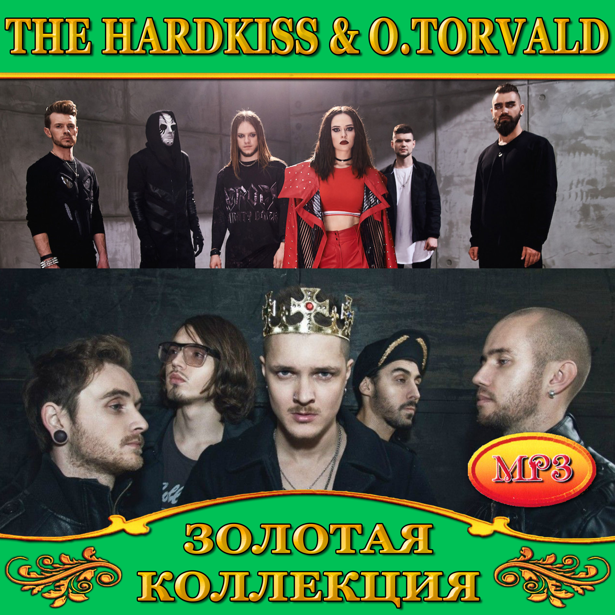 The Hardkiss & O.Torvald [mp3]