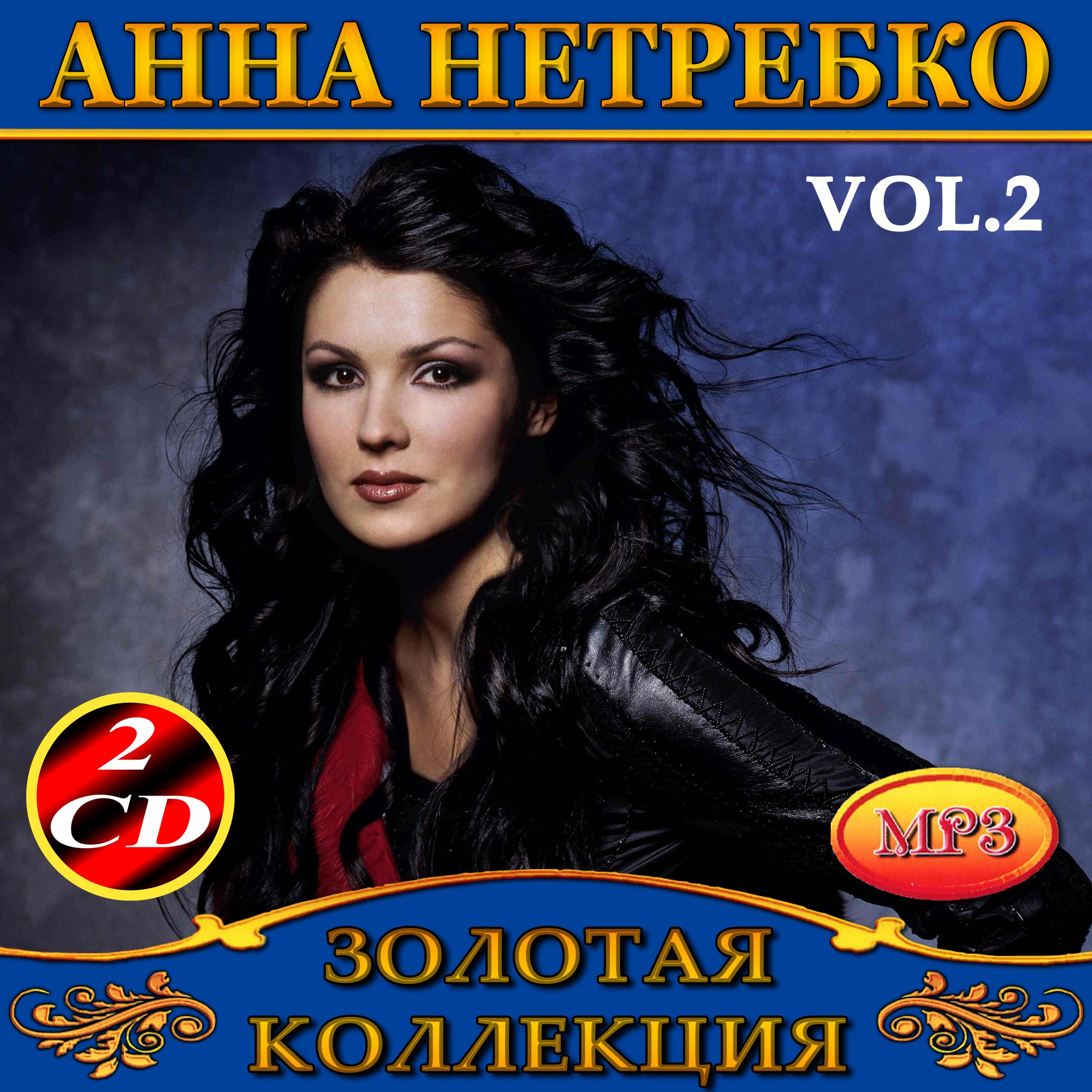 Анна Нетребко 2ч2cd [mp3]
