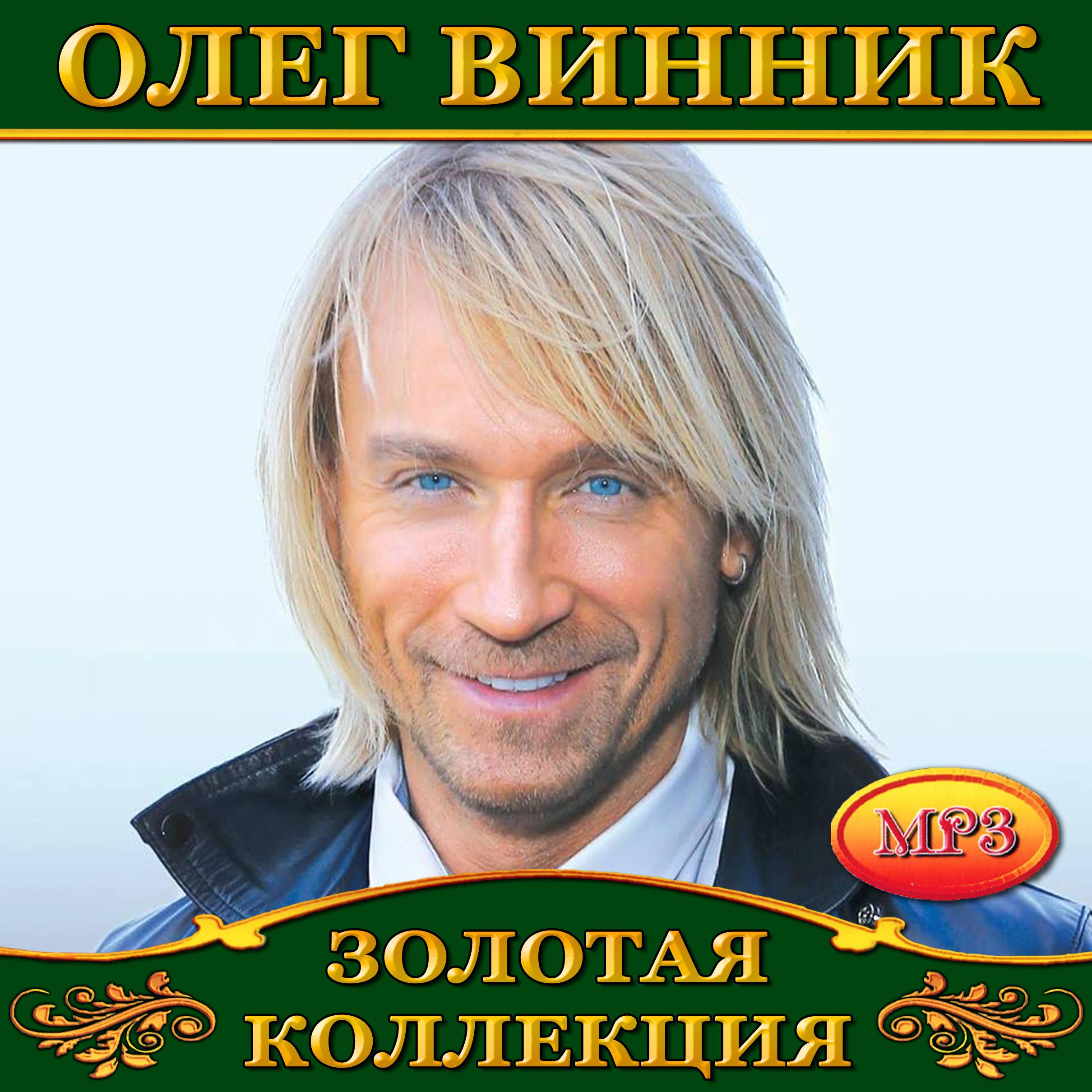 Олег Винник [mp3]