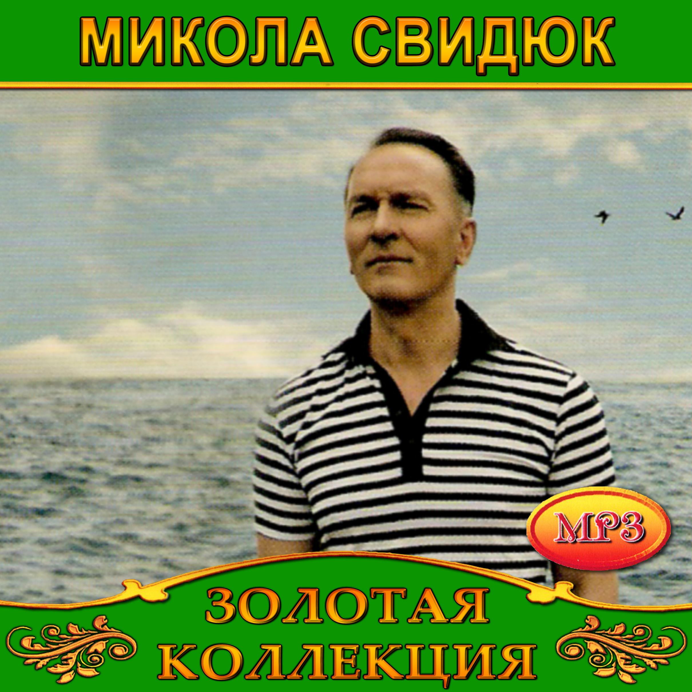 Микола Свидюк [mp3]
