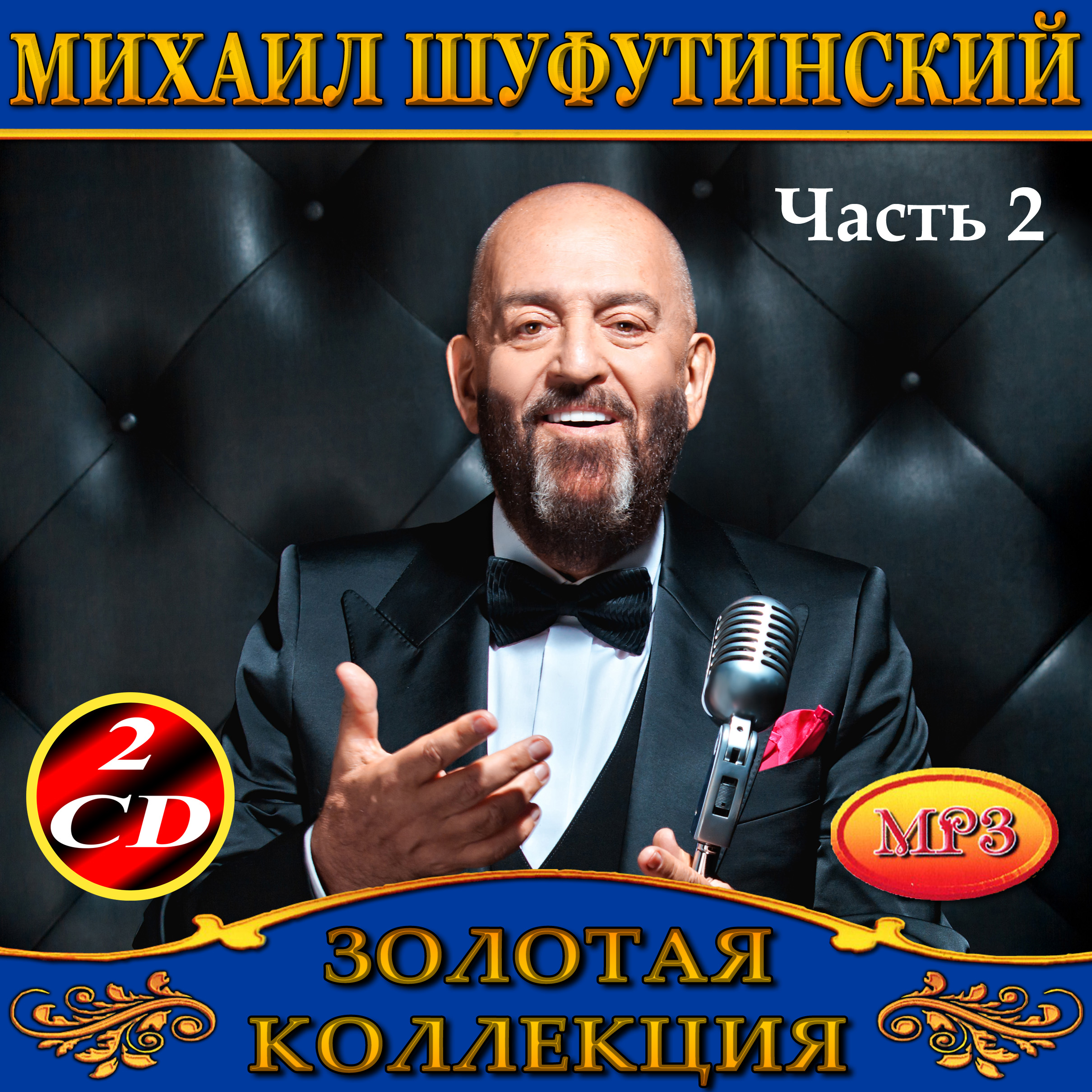 Михаил Шуфутинский 2ч2cd [mp3]