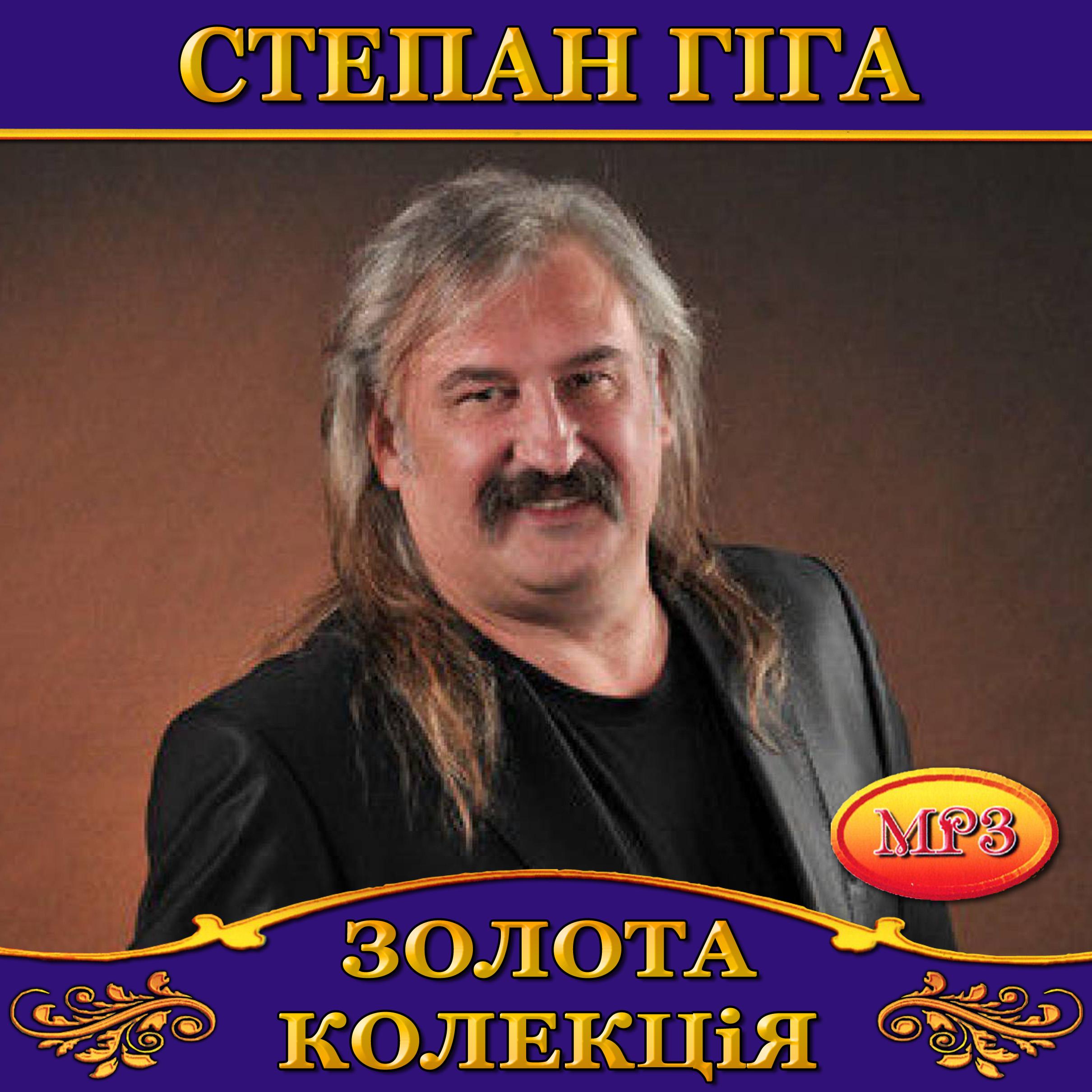 Степан Гіга [mp3]