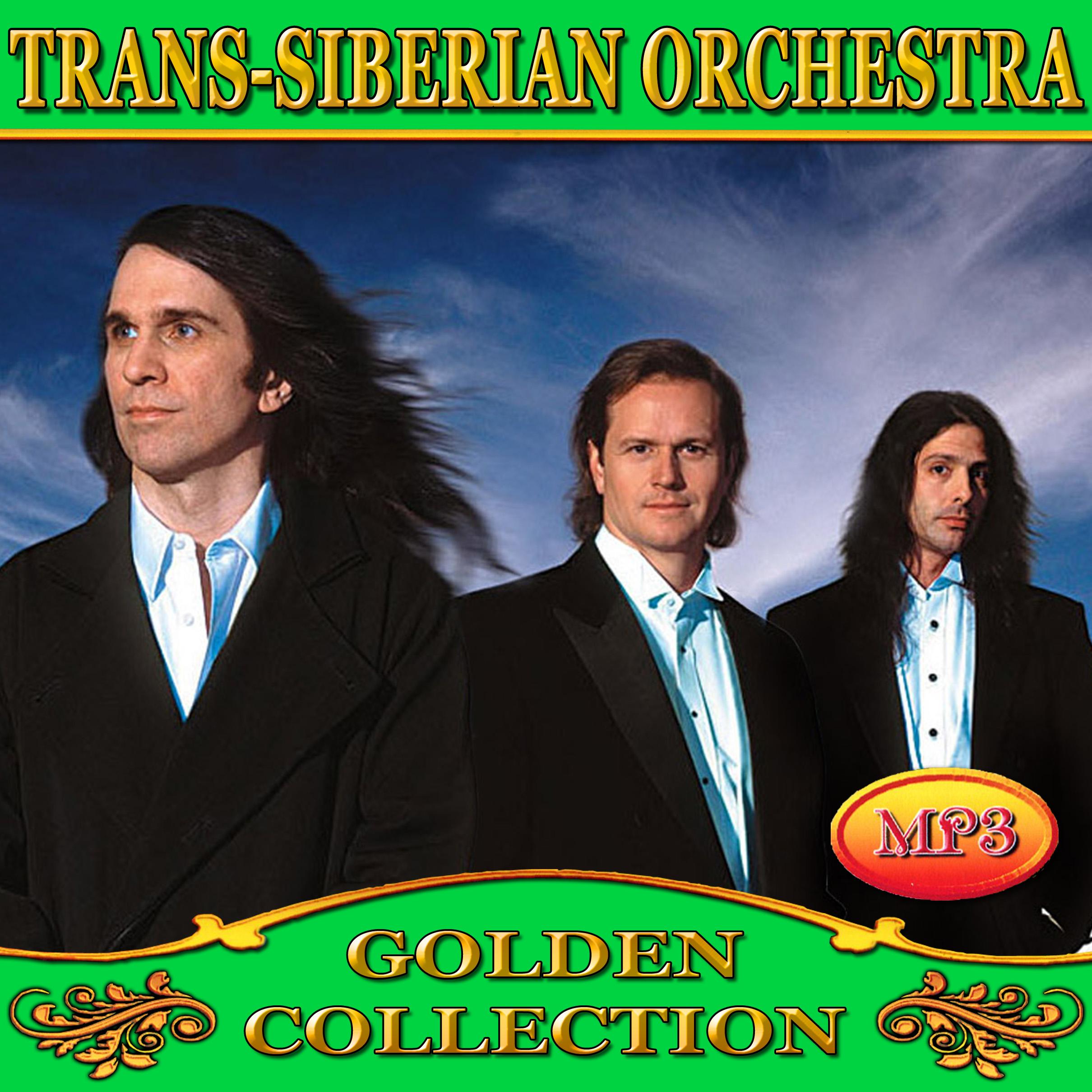 Trans-Siberian Orchestra [mp3]