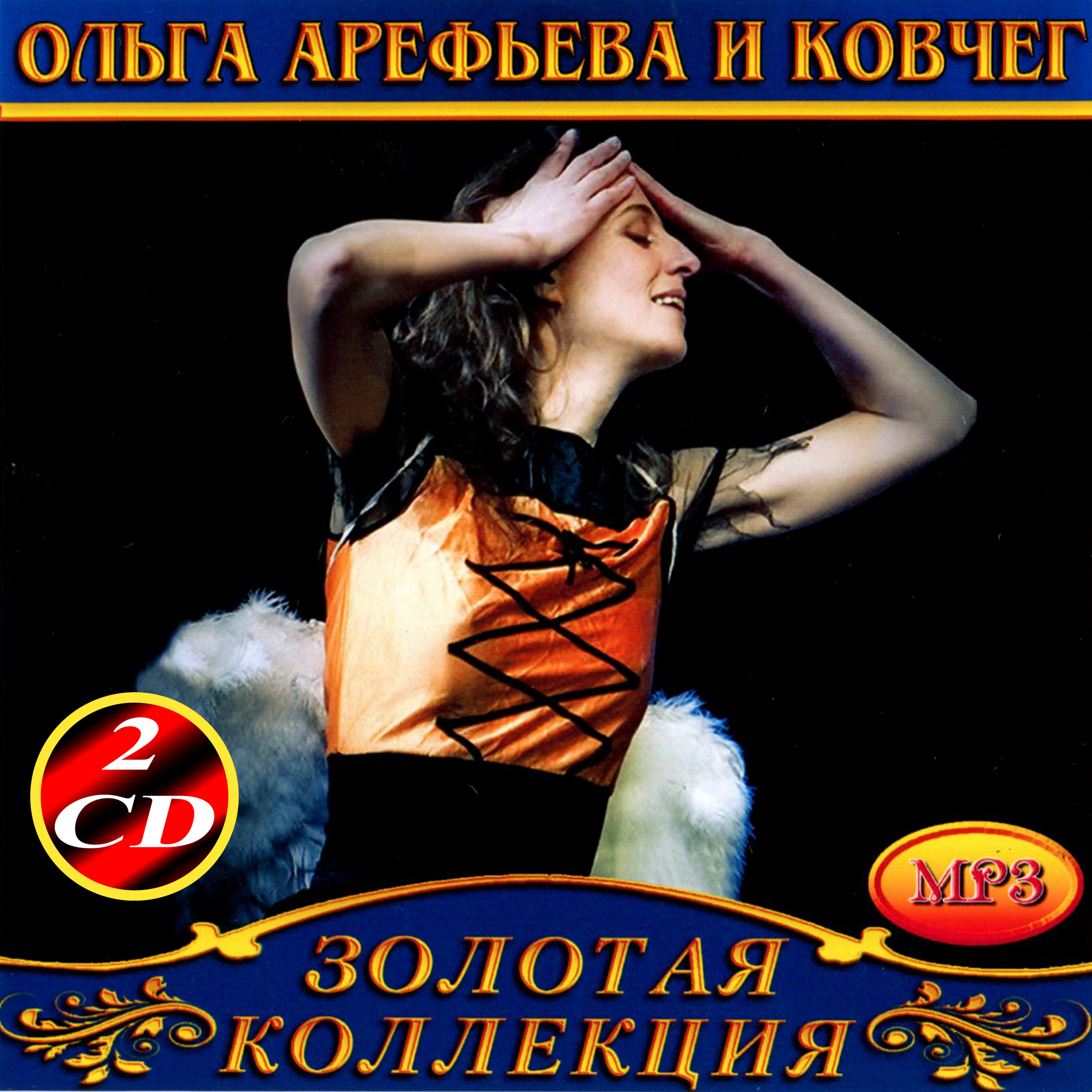 Ольга Арефьева & Ковчег 2cd [mp3]