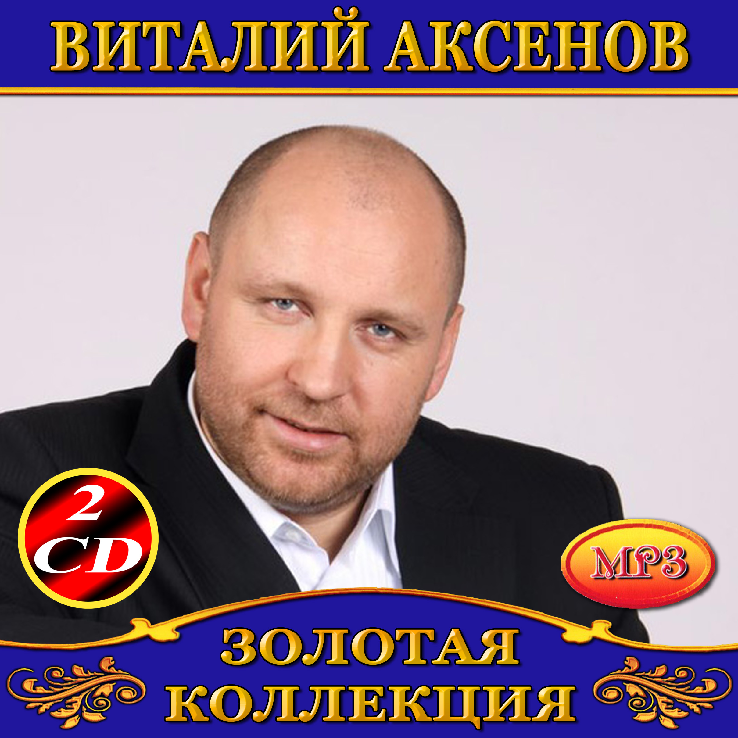Виталий  Аксенов 2cd [mp3]