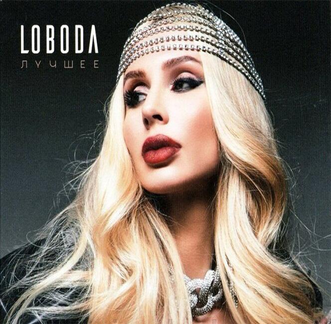 Loboda – Светлана Лобода. Лучшее (2cd) (digipak)
