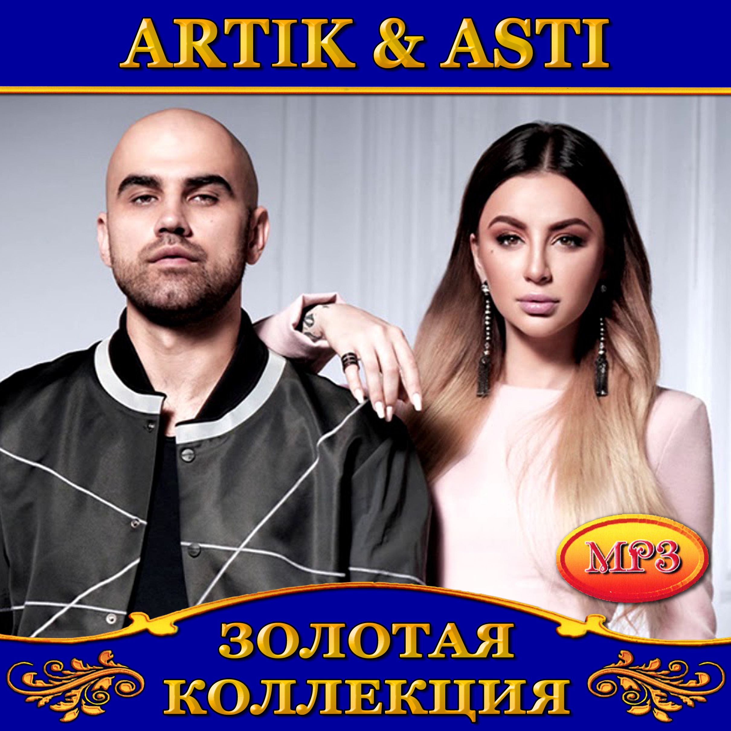 Artik & Asti [mp3]