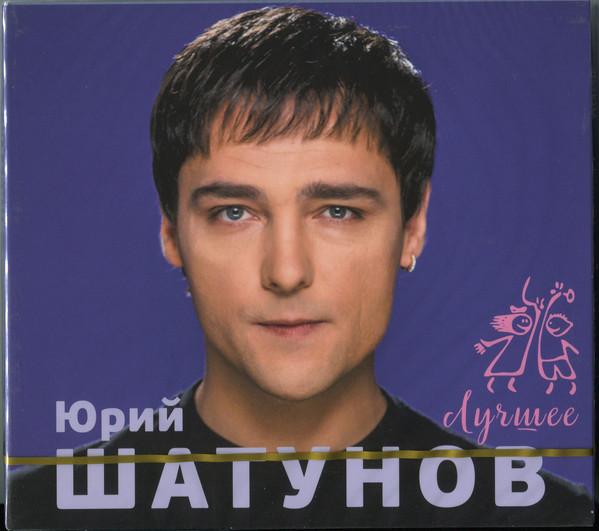 Юрий Шатунов — Лучшее (2 cd) (Digipak) (2019)