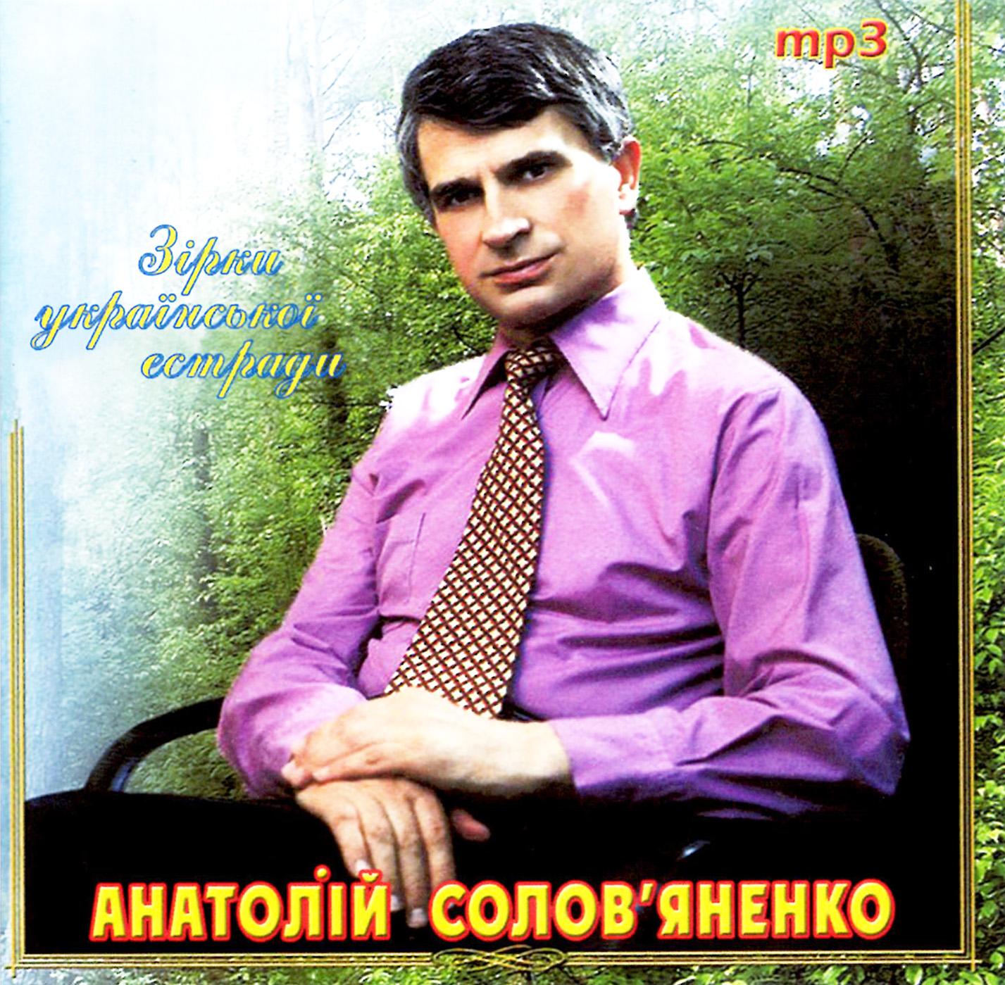 Анатолій Солов'яненко [mp3]