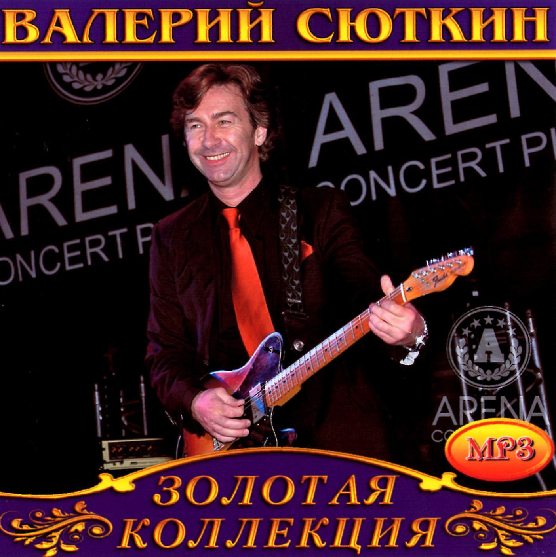 Валерий Сюткин [mp3]