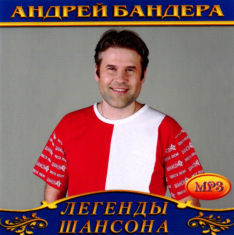 Андрей Бандера [mp3]