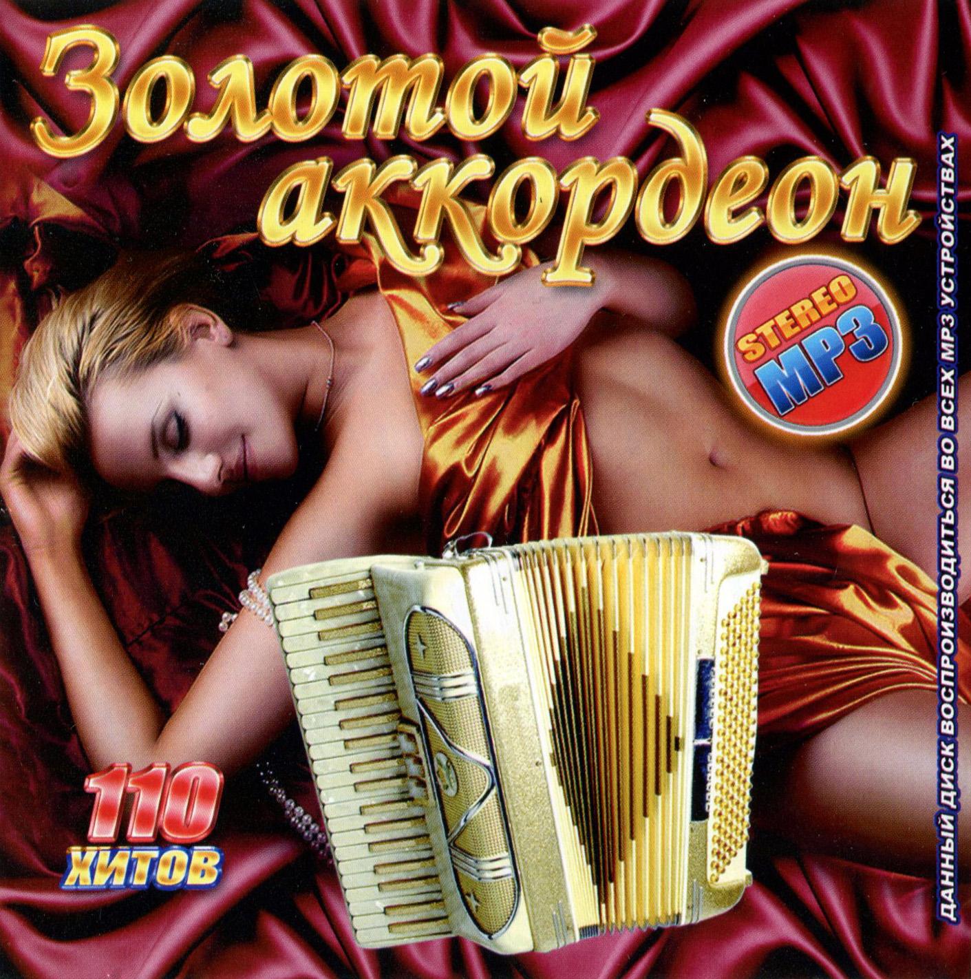 Золотой аккордеон [mp3]