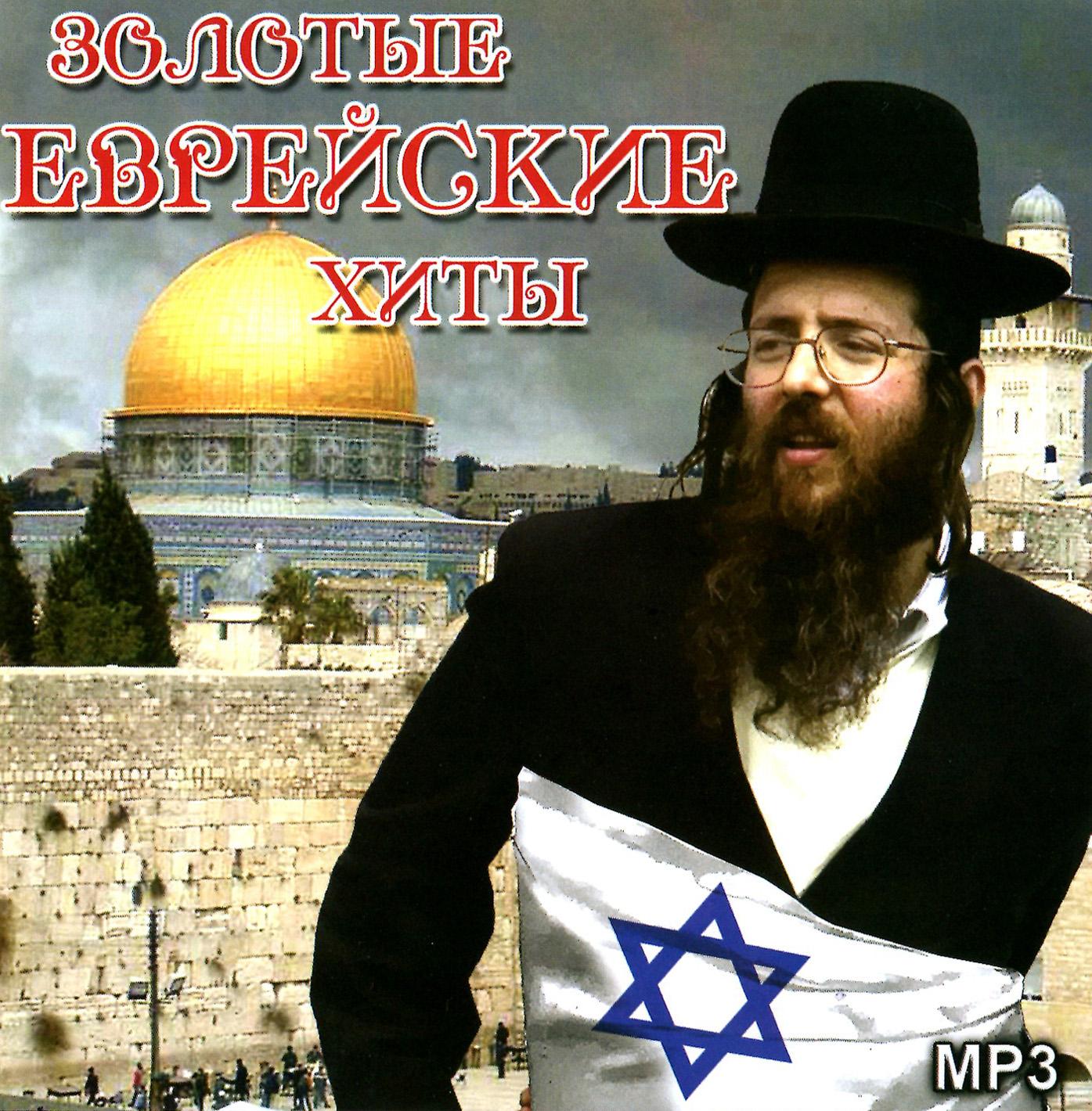 Золотые еврейские хиты [mp3]