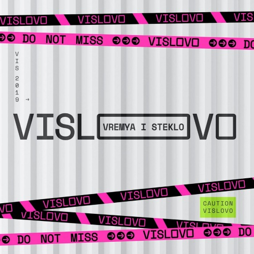 Время и Стекло — VISLOVO (2019) (digipak)