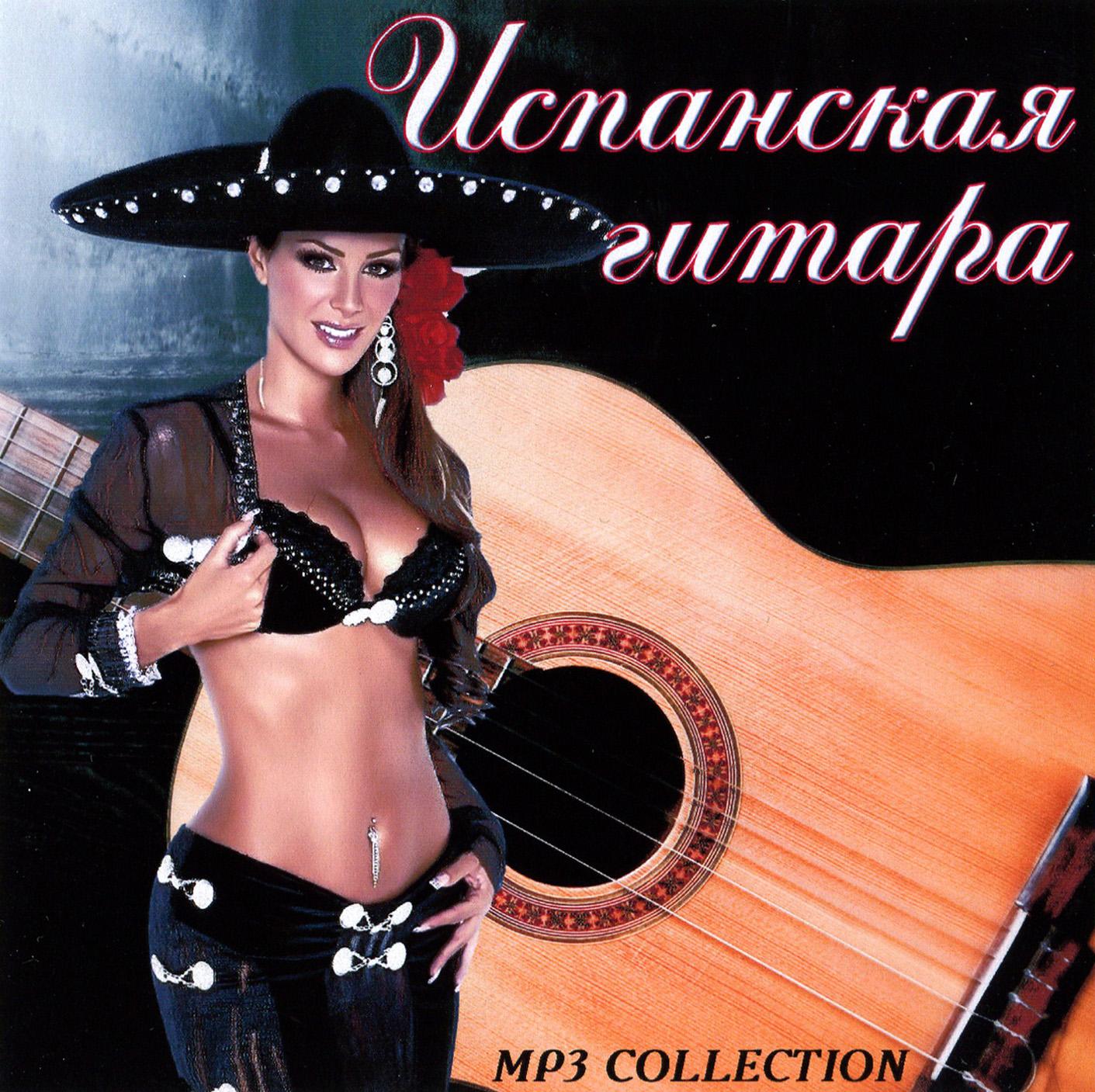 Испанская гитара [mp3]
