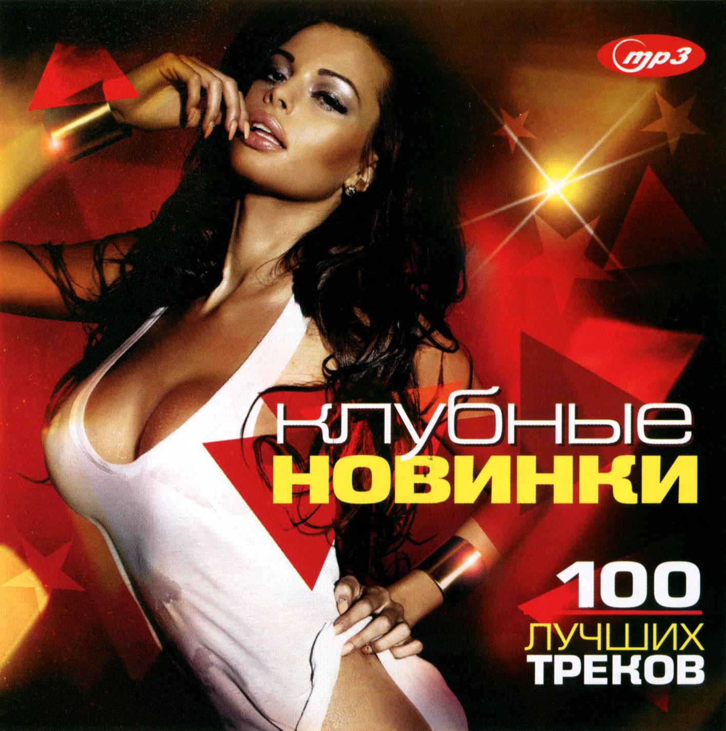 Клубные новинки - 100 лучших треков [mp3]