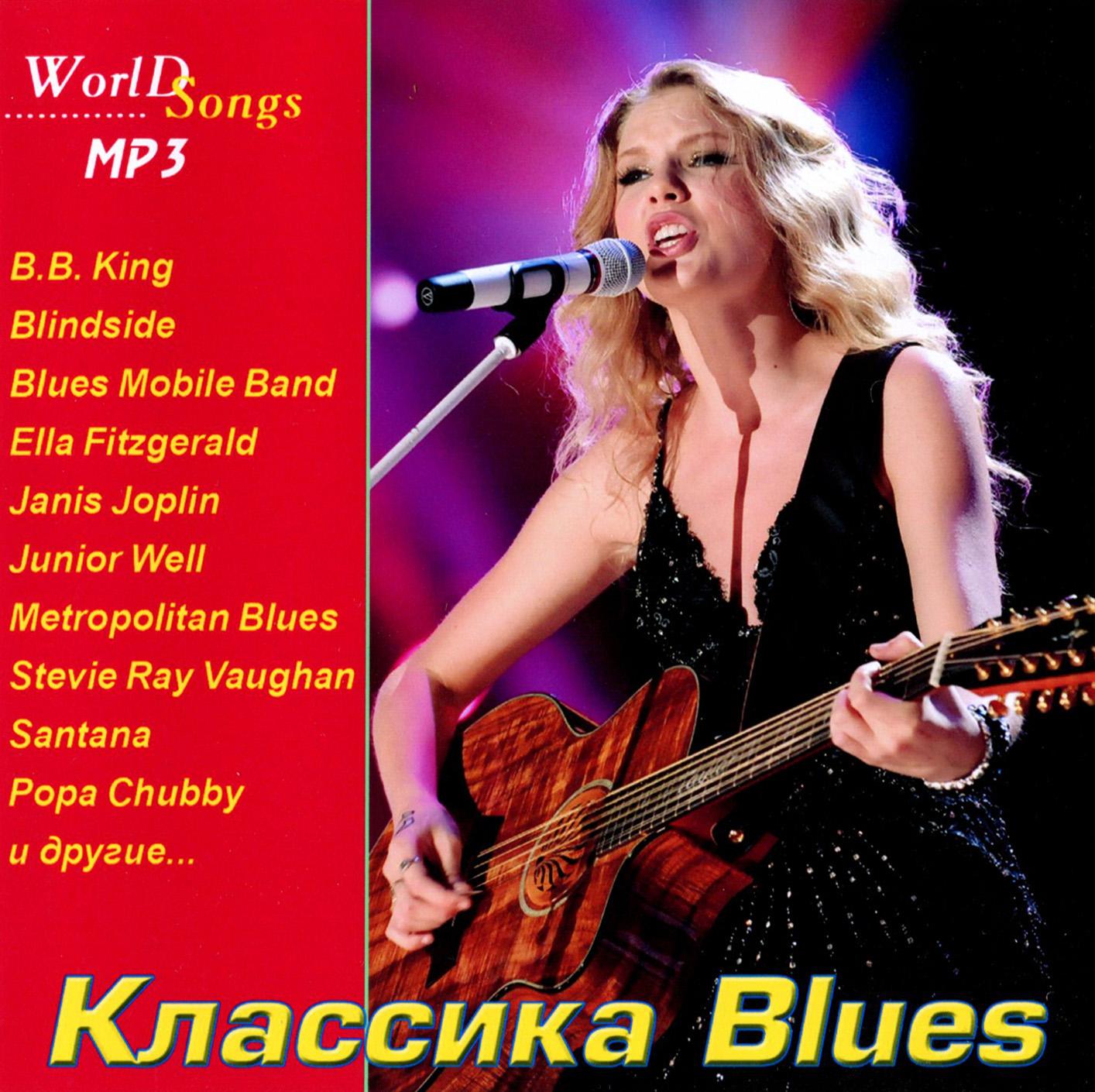 Классика: Blues [mp3]