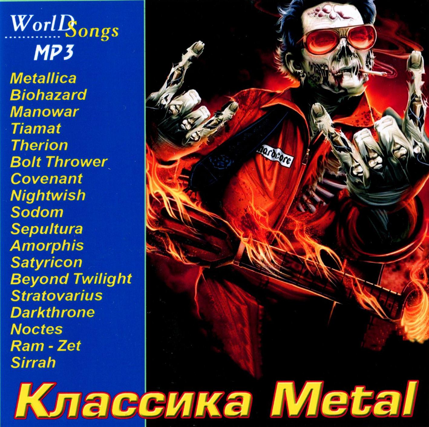 Классика: Metall [mp3]