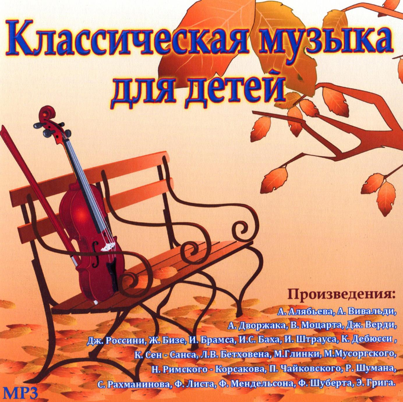 Классическая музыка для детей 1ч [mp3]