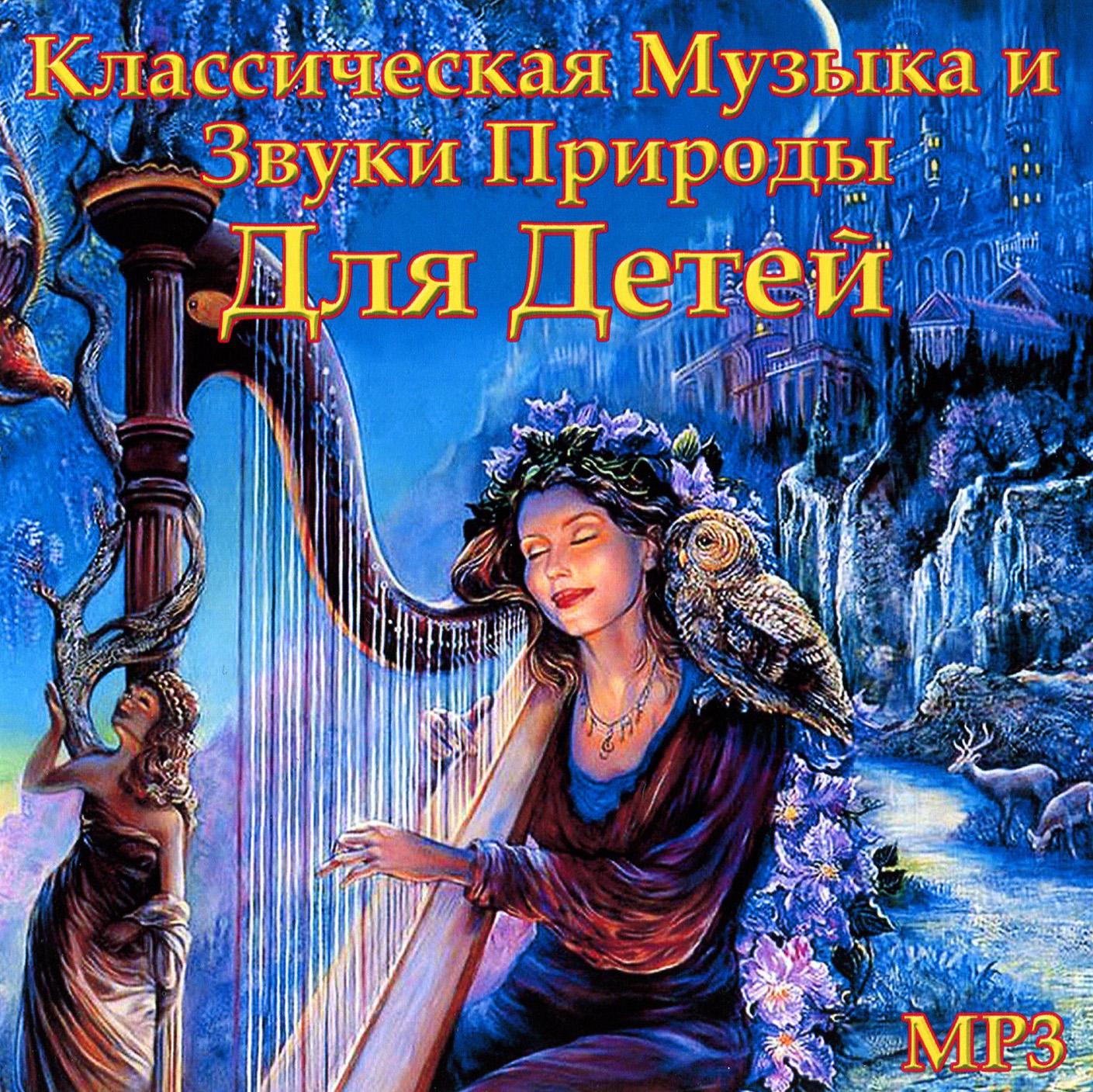 Классическая музыка и звуки природы для детей [mp3]
