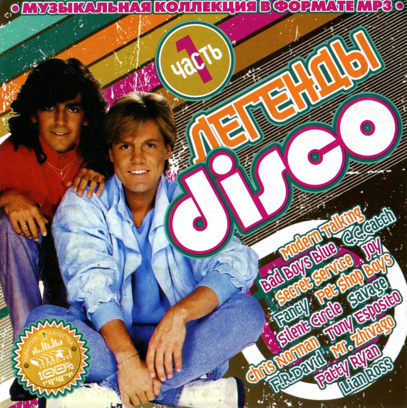 Легенды disco 1ч [mp3]