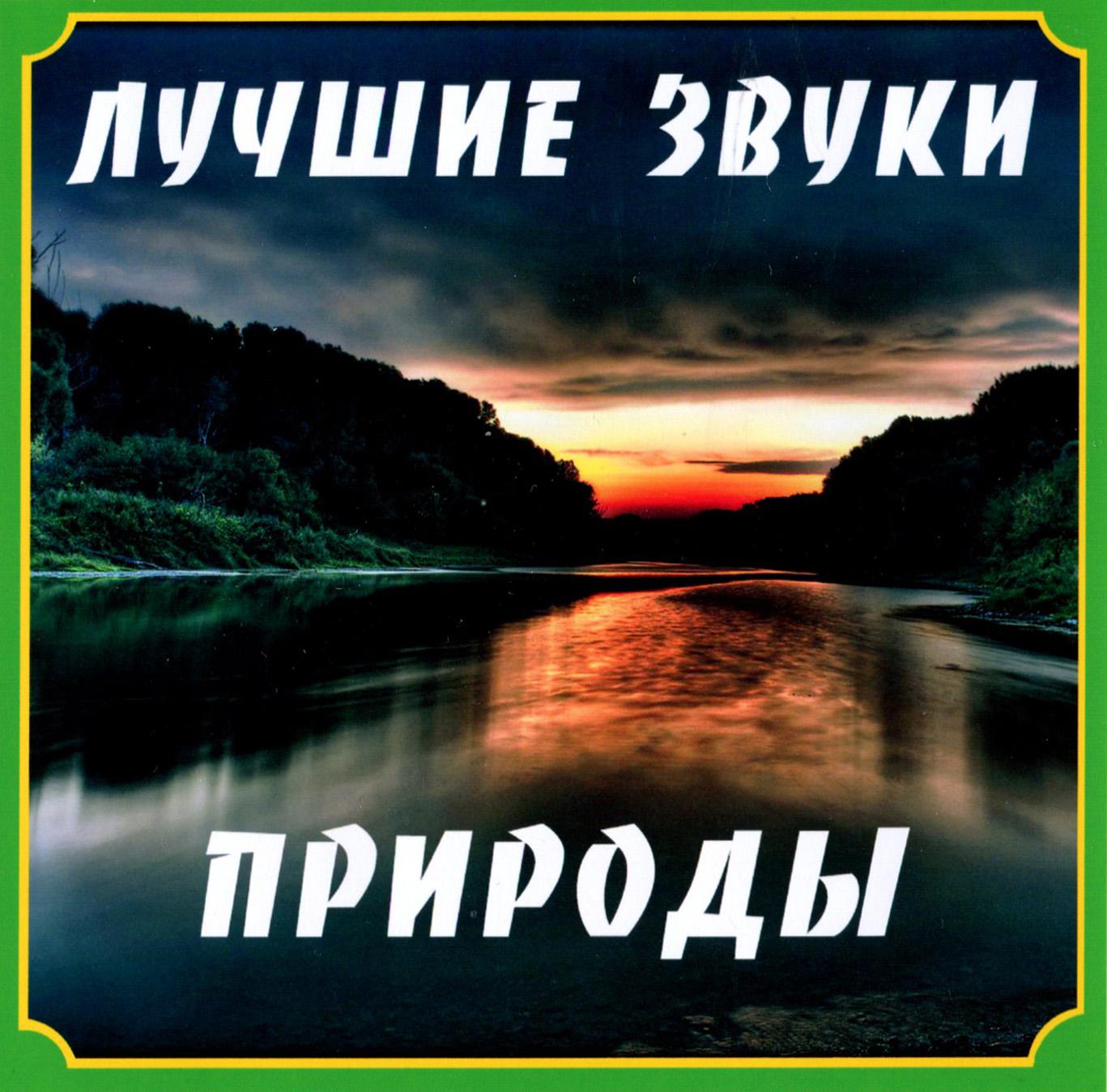 Лучшие звуки природы [mp3]