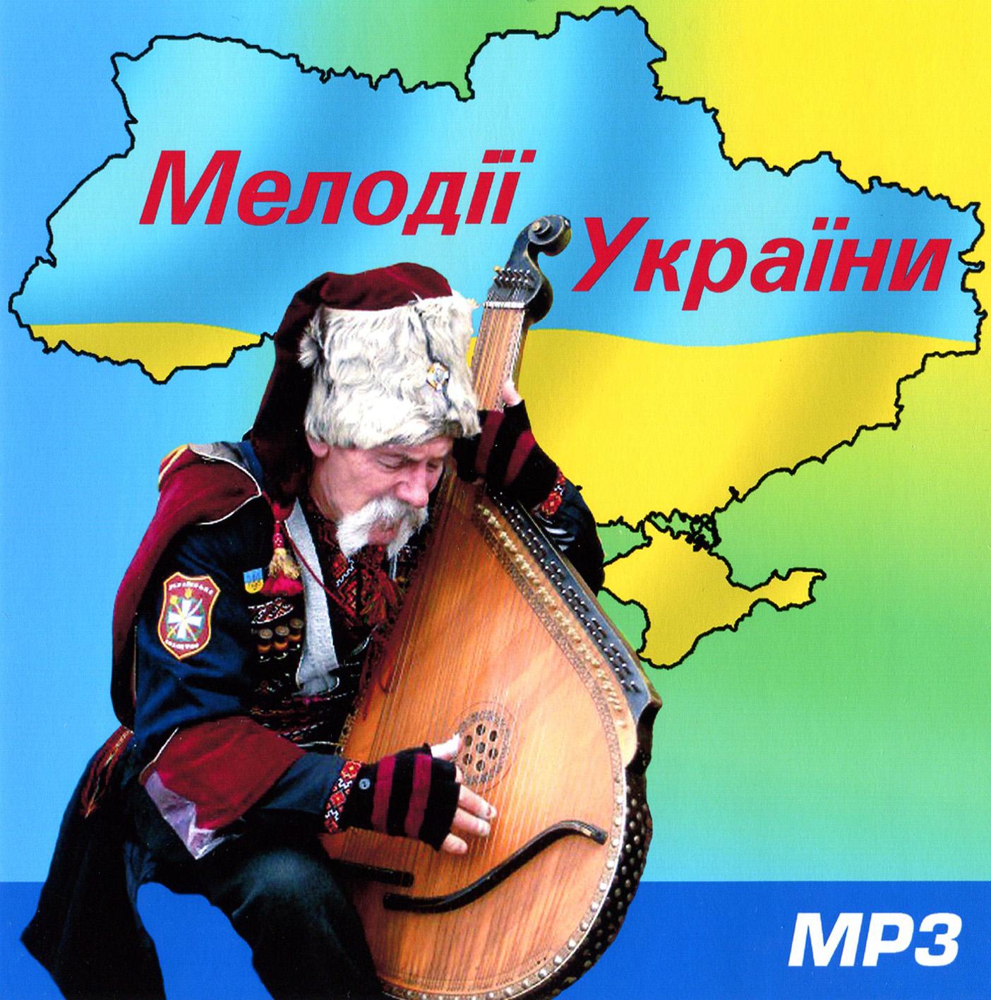 Мелодії України [mp3]