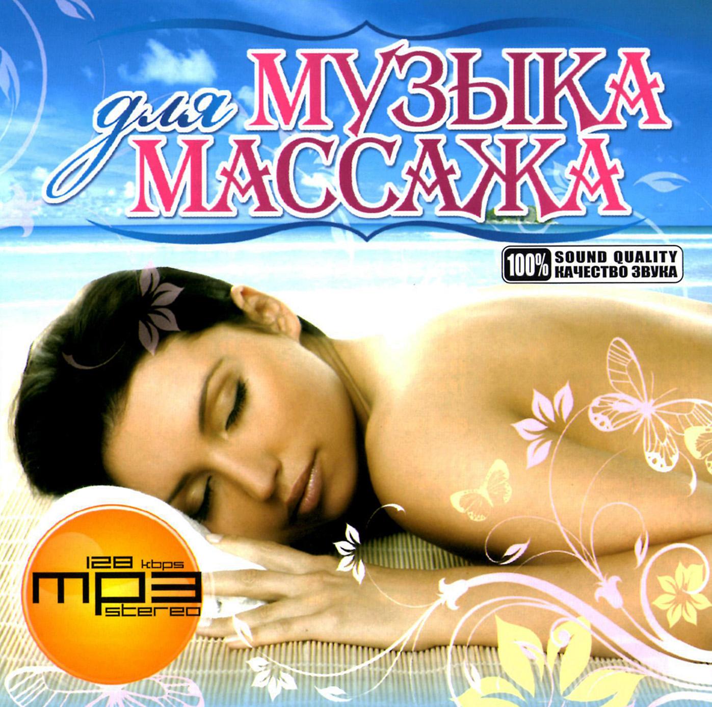 Музыка для массажа [mp3]