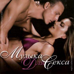 Музыка для секса [mp3]