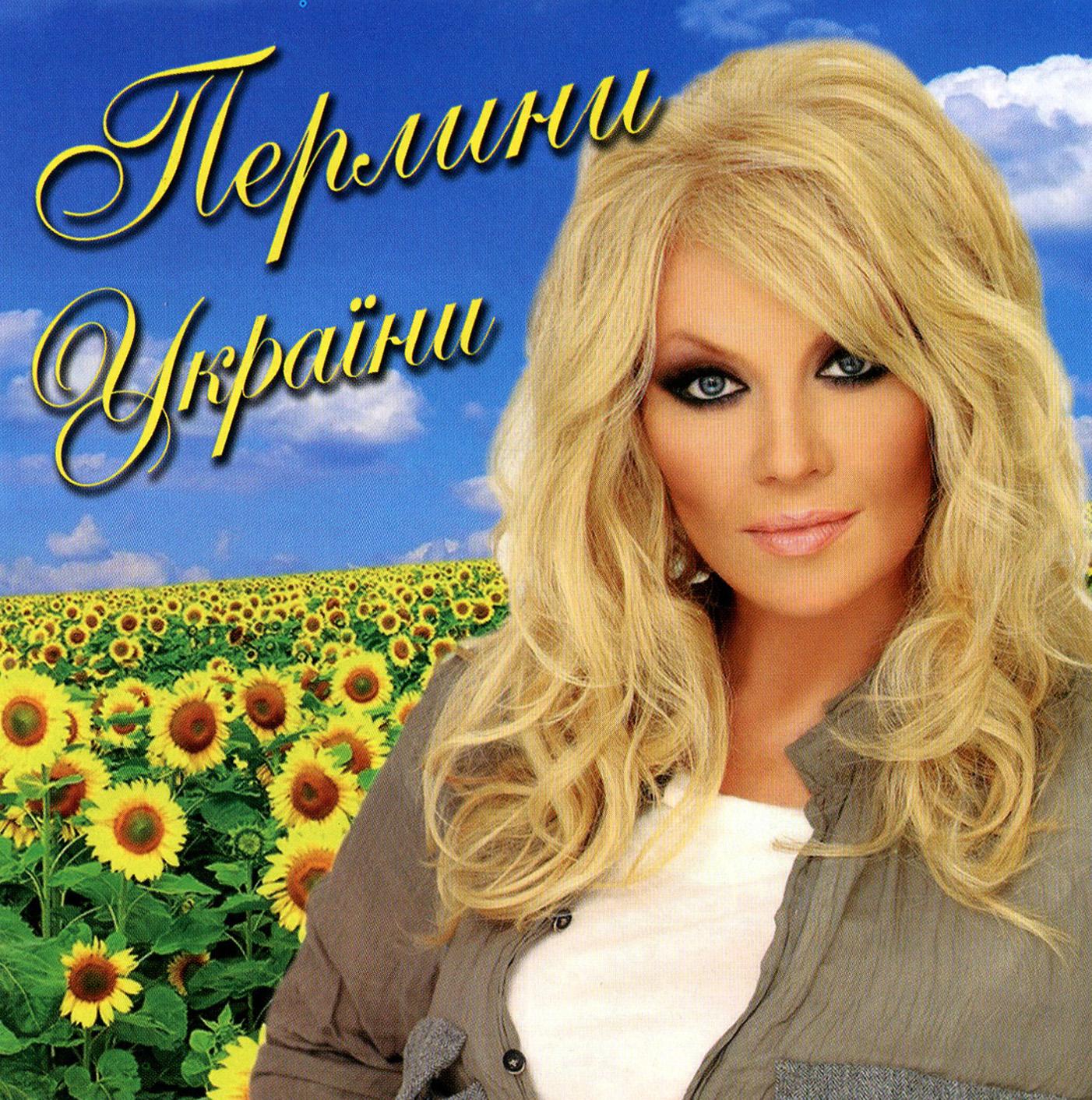 Перлини України [mp3]