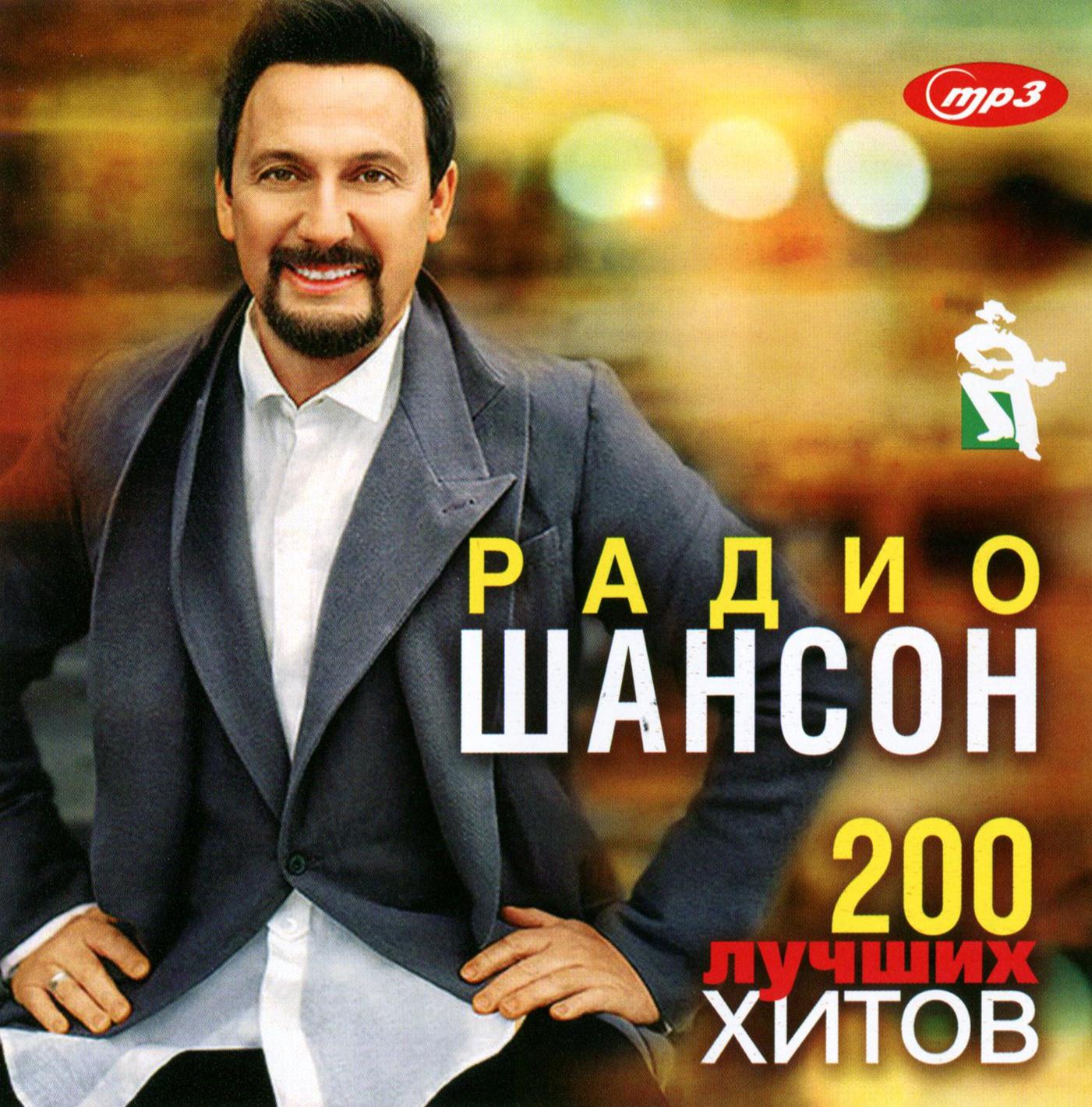 Радио Шансон - 200 лучших хитов [mp3]
