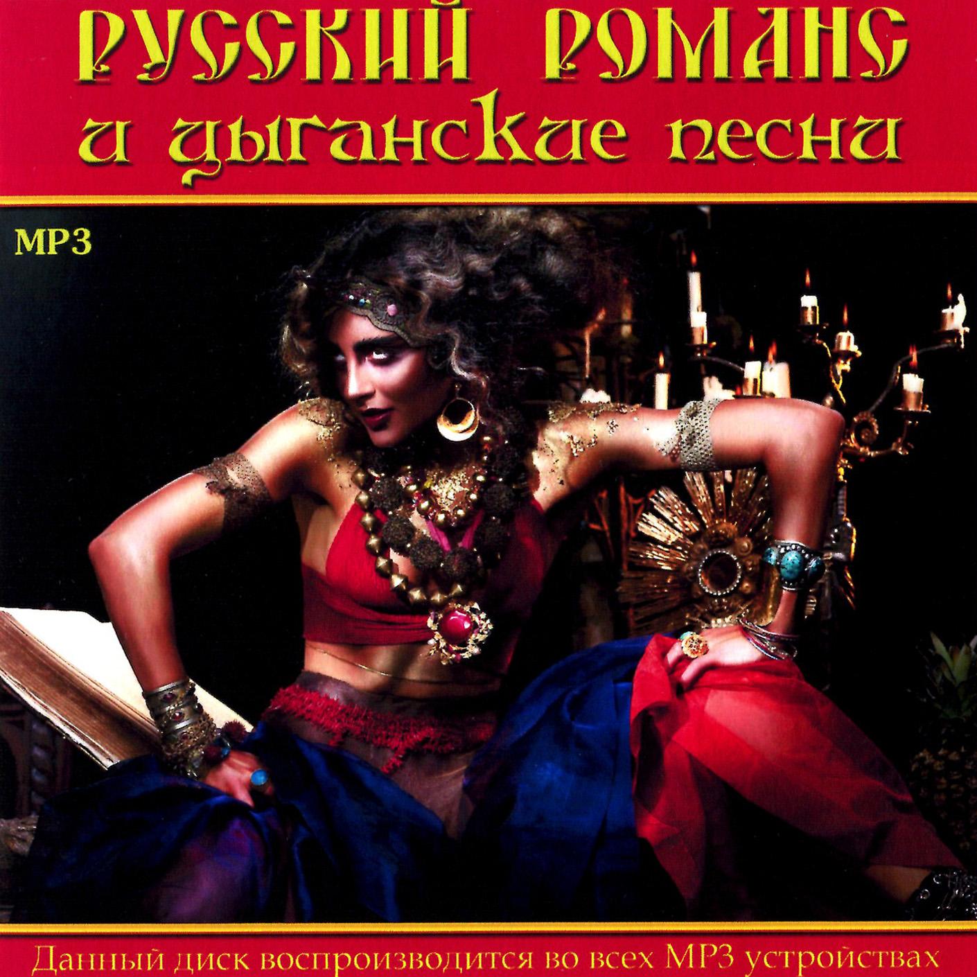 Русский романс и цыганские песни [mp3]