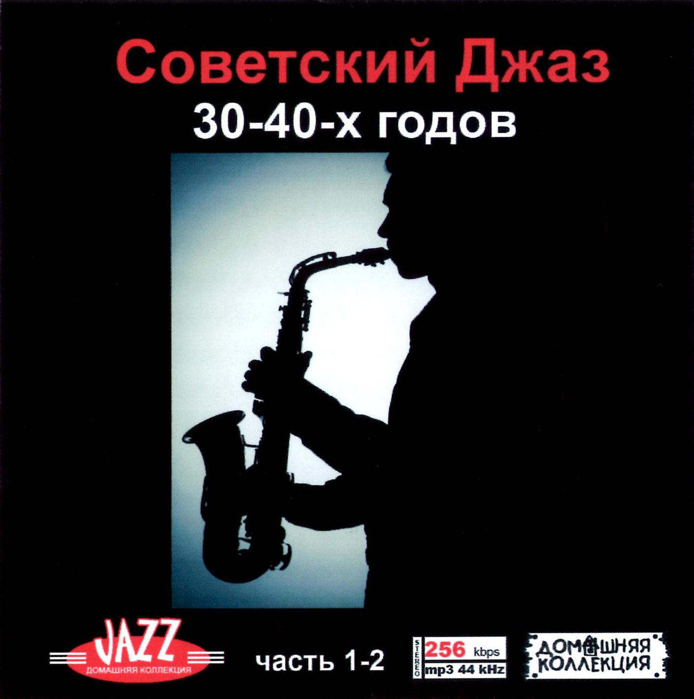Советский джаз 30-40х годов 2cd [mp3]