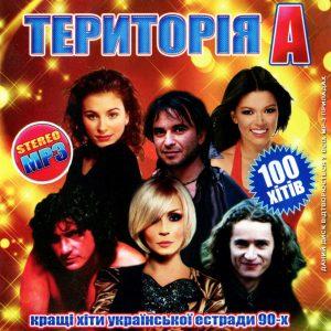 Територія А (Кращі хіти української естради 90-х) [mp3]