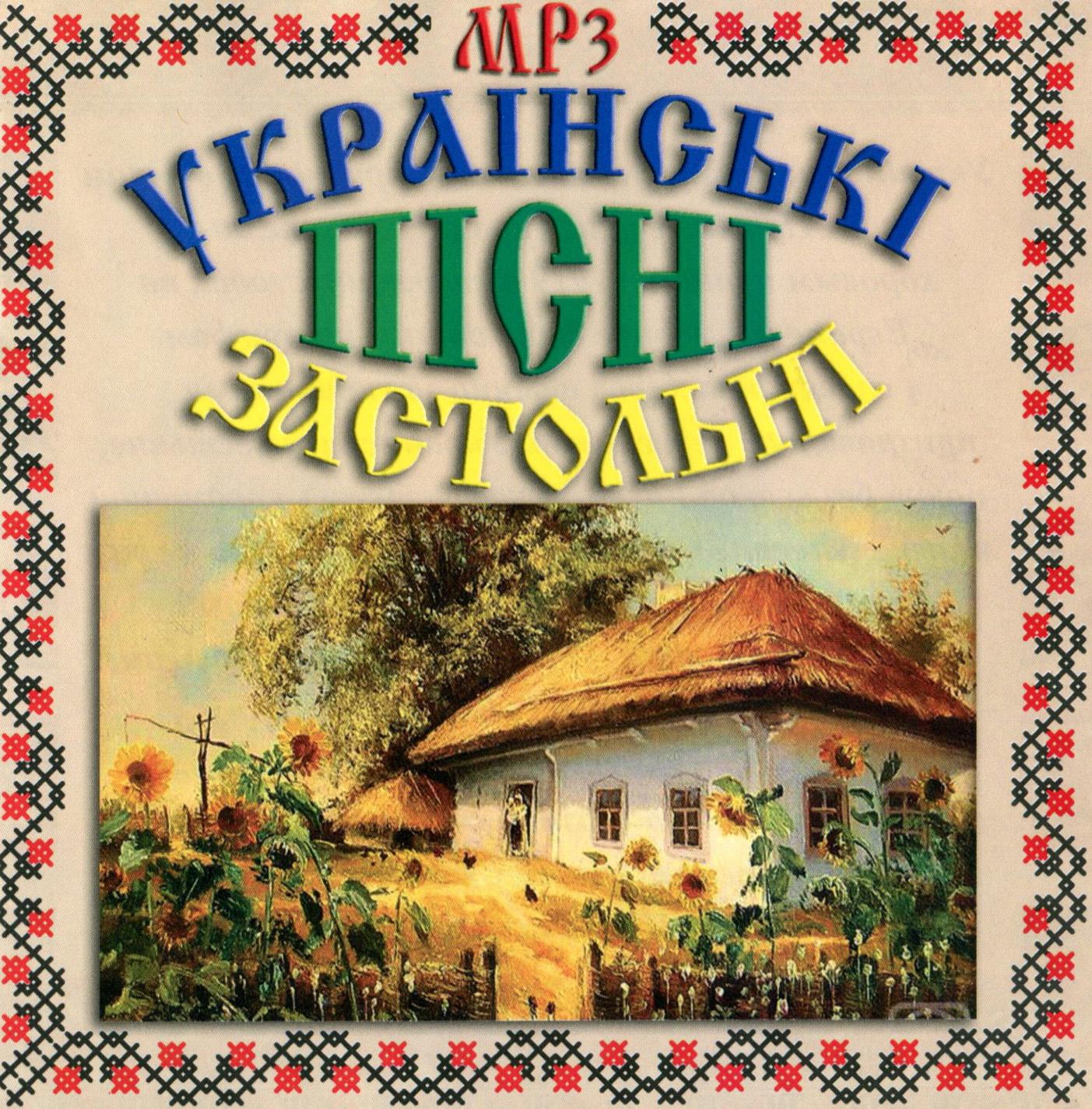Українські застільні пісні [mp3]