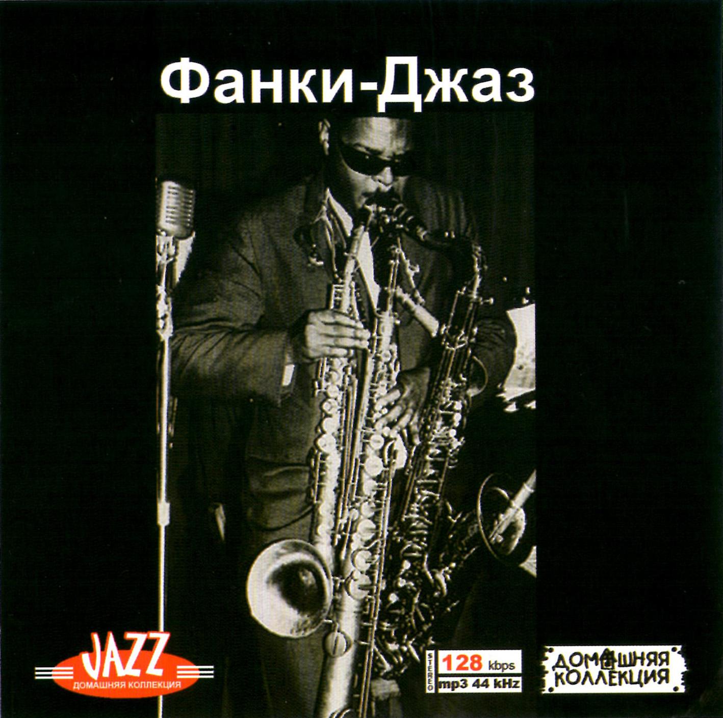 Фанки - джаз [mp3]