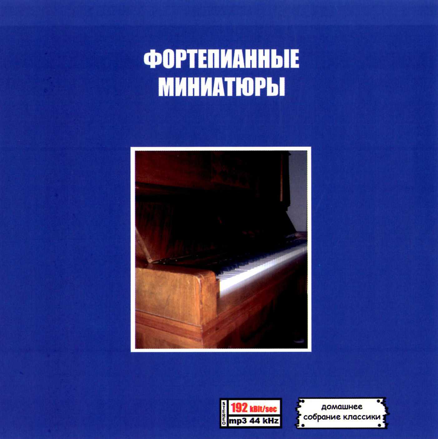 Фортепианные миниатюры [mp3]