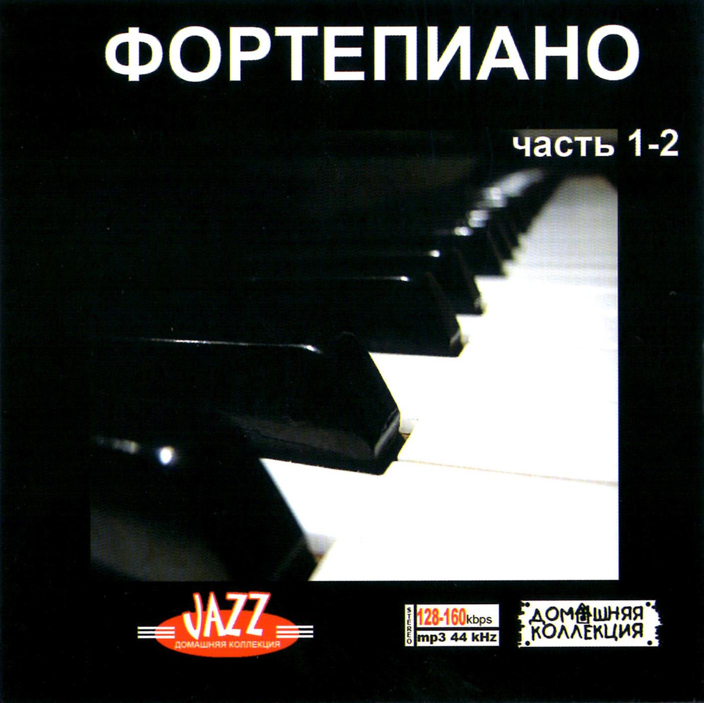 Фортепиано 2cd [mp3]