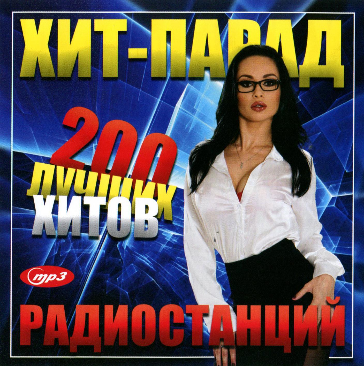 Хит-парад радиостанций - 200 лучших хитов 50/50