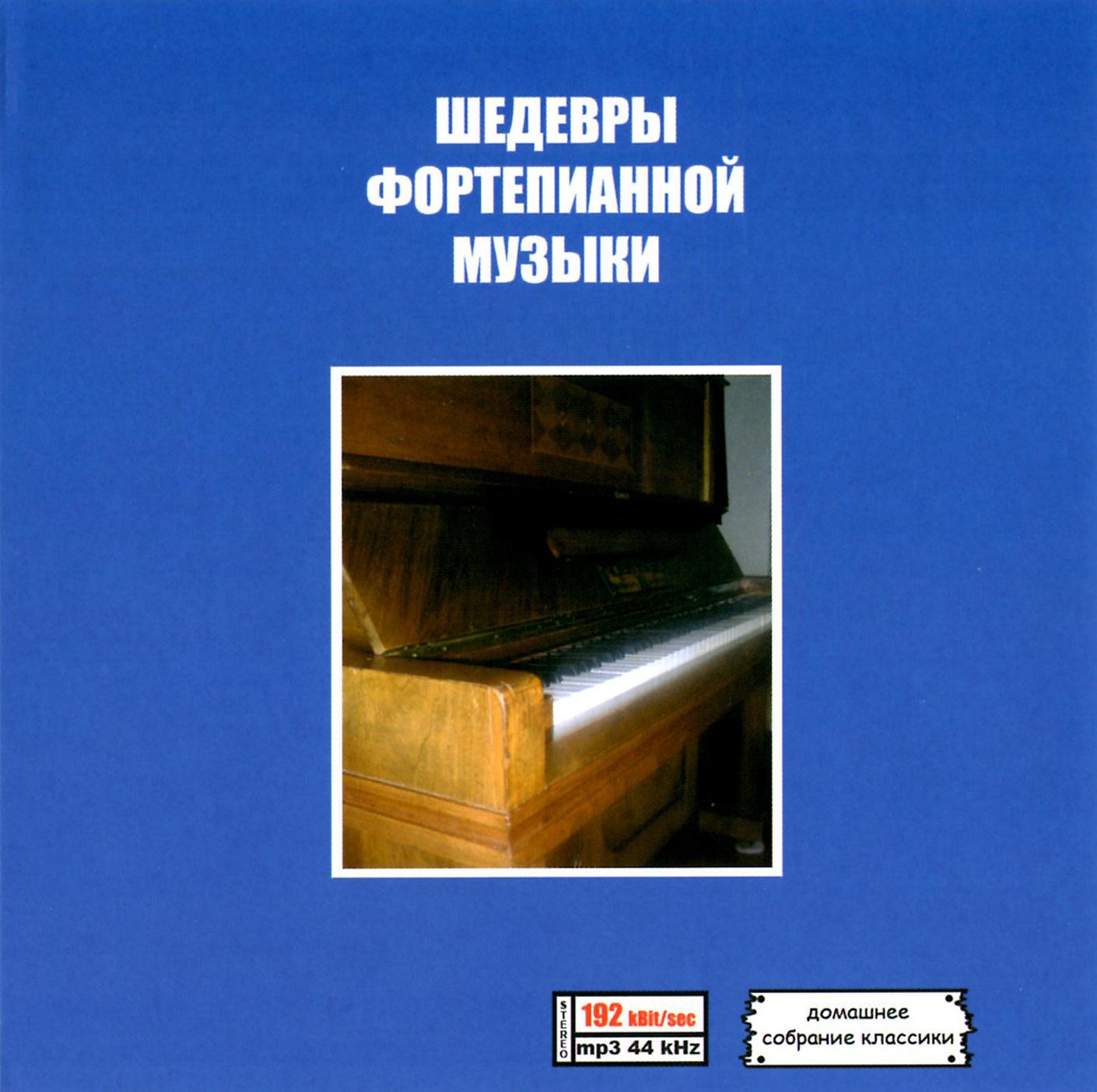 Шедевры фортепианной музыки [mp3]