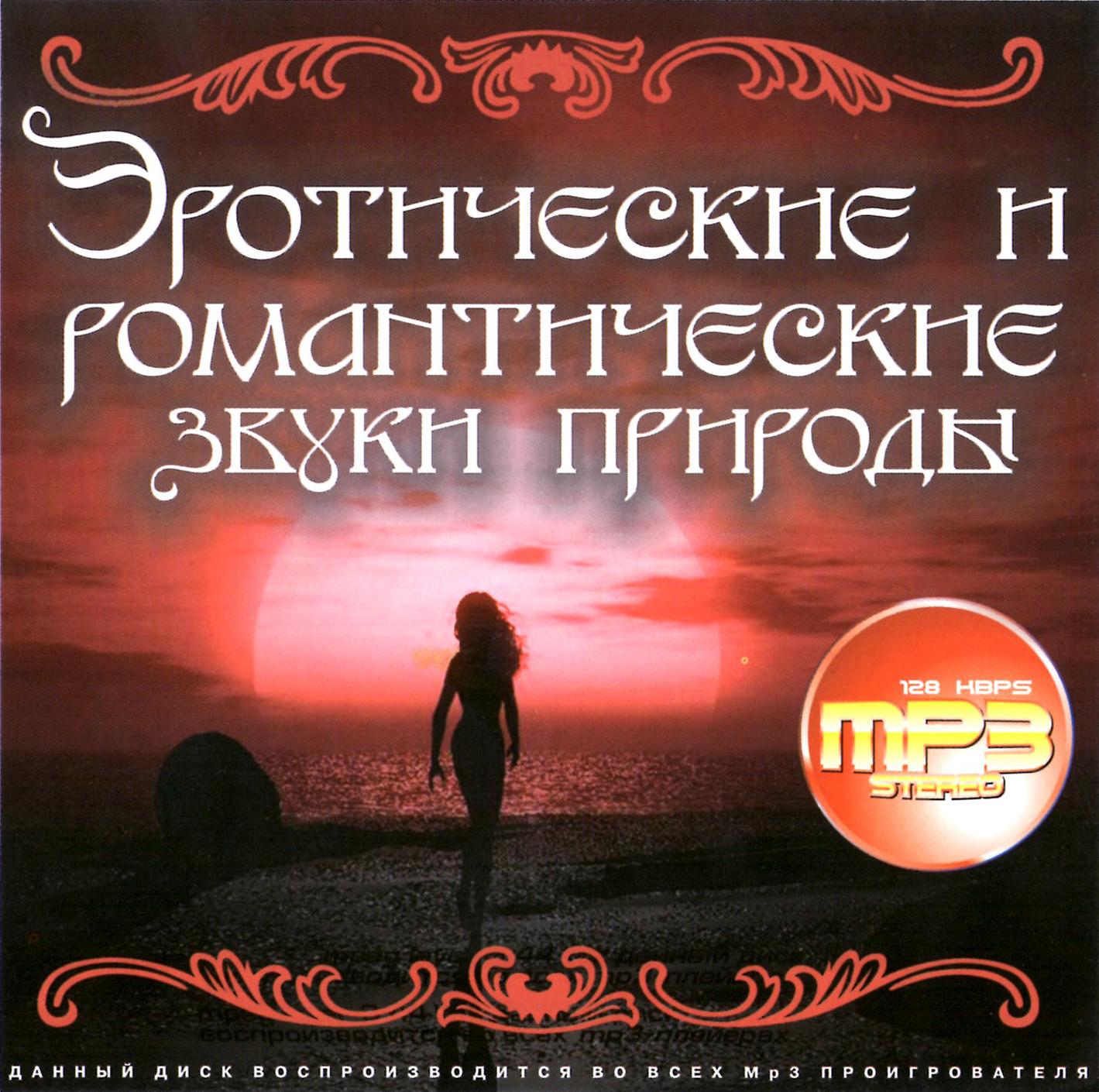 Эротические и романтические звуки природы [mp3]