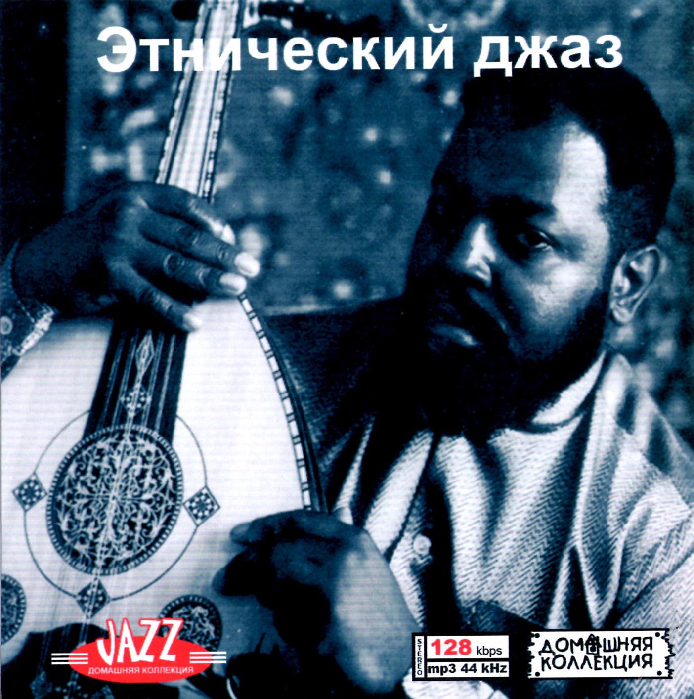 Этнический джаз [mp3]