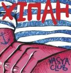 Вася Club - Хіпан (Vinyl LP)