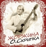 Скрипка Олег - Жоржина (Vinyl LP)